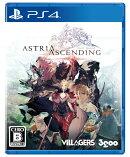 アストリア アセンディング PS4版