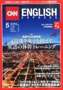 CNN ENGLISH EXPRESS (イングリッシュ・エクスプレス) 2016年 05月号 [雑誌]