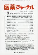 医薬ジャーナル 2016年 05月号 [雑誌]