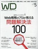 Web Designing (ウェブデザイニング) 2016年 05月号 [雑誌]