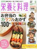 栄養と料理 2016年 05月号 [雑誌]