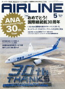 AIRLINE (エアライン) 2016年 05月号 [雑誌]