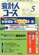 会計人コース 2016年 05月号 [雑誌]