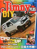 Jimny PLUS (ジムニー・プラス) 2016年 05月号 [雑誌]