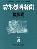日本経済新聞縮刷版 2016年 05月号 [雑誌]