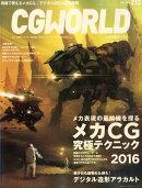 CG WORLD (シージー ワールド) 2016年 05月号 [雑誌]