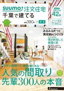 SUUMO注文住宅 千葉で建てる 2016年春夏号 [雑誌]