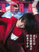 AERA (アエラ) 2016年 5/16号 [雑誌]