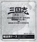 三国志DVD (ディーブイディー)&データファイル 専用特製バインダー 2016年 5/13号 [雑誌]