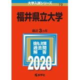 福井県立大学(2020) (大学入試シリーズ)