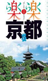 京都改訂4版 (楽楽)