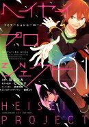 ヘイセイプロジェクトーイミテーションヒーローー(01)