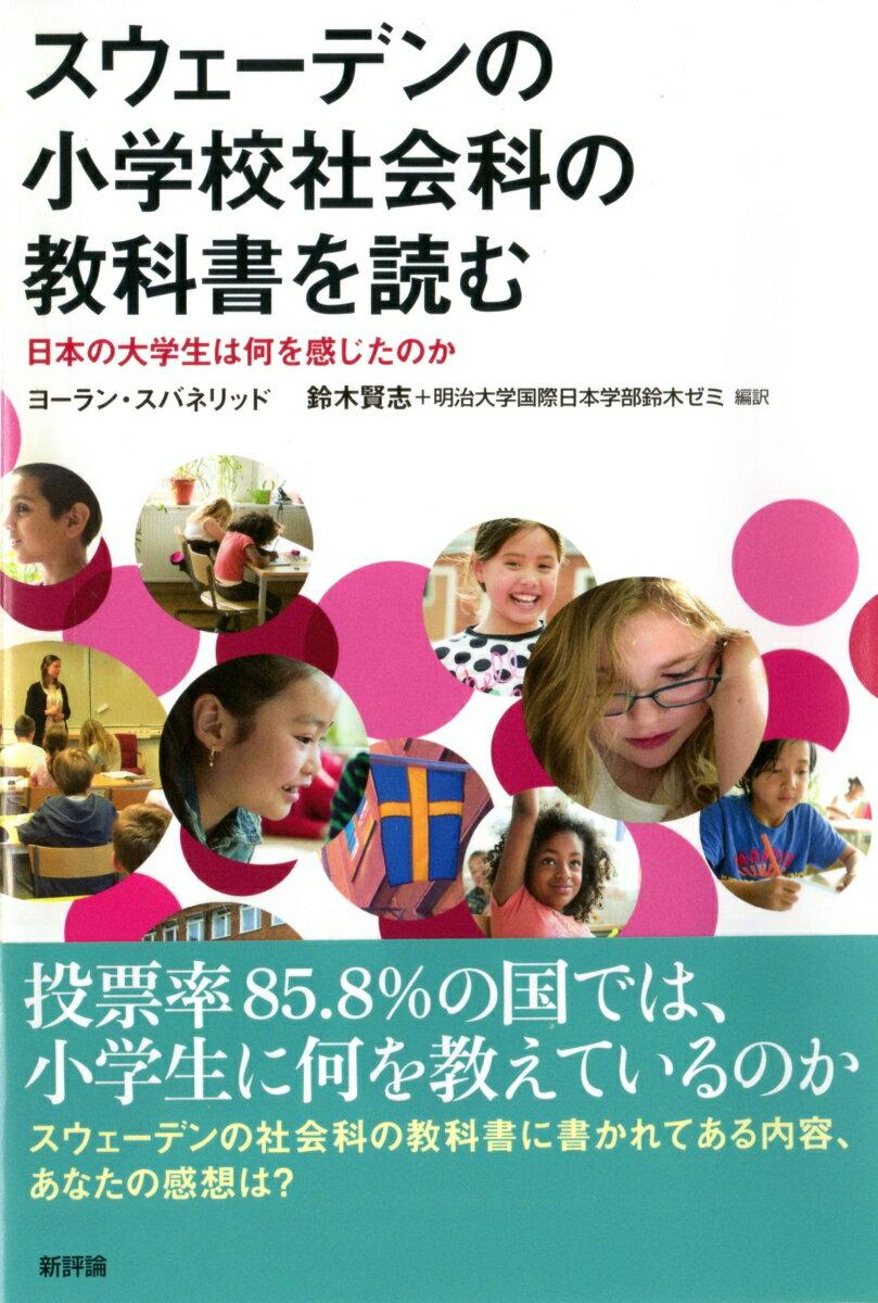 スウェーデンの小学校社会科の教科書を読む 日本の大学生は何を感じたのか [ ヨーラン・スバネリッド ]