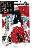 これは花子による花子の為の花物語