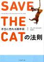 SAVE THE CATの法則 : 本当に売れる脚本術