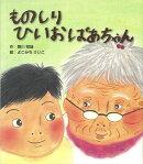 【バーゲン本】ものしりひいおばあちゃん