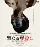 聖なる鹿殺し キリング・オブ・ア・セイクリッド・ディア【Blu-ray】