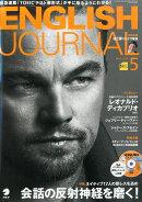 ENGLISH JOURNAL (イングリッシュジャーナル) 2016年 05月号 [雑誌]