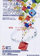 電子情報通信学会誌 2016年 05月号 [雑誌]