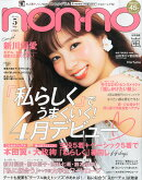 non・no(ノンノ) 2016年 05月号 [雑誌]