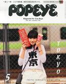 POPEYE (ポパイ) 2016年 05月号 [雑誌]