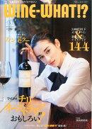 Wine-What!? (ワインホワット) 2016年 05月号 [雑誌]