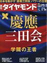 週刊 ダイヤモンド 2016年 5/28号 [雑誌]