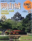 週刊 名城をゆく 2016年 5/17号 [雑誌]