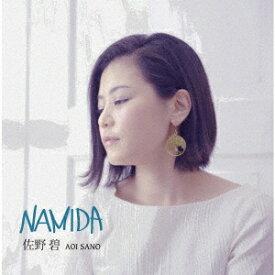 NAMIDA [ 佐野碧 ]