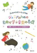 フォルマシオン・ミュジカル ジュニアのための 名曲で学ぶ音楽の基礎