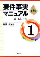 要件事実マニュアル(第1巻)第3版