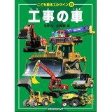 工事の車 (こども絵本エルライン)