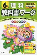 教科書ワーク理科6年 東京書籍版新編新しい理科完全準拠