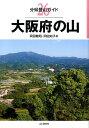 大阪府の山 (分県登山ガイド) [ 岡田敏昭 ]
