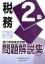 銀行業務検定試験税務2級問題解説集(2020年3月受験用) [ 銀行業務検定協会 ]
