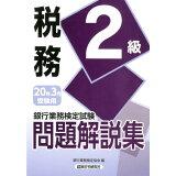 銀行業務検定試験税務2級問題解説集(2020年3月受験用)