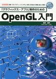「グラフィックス・アプリ」制作のためのOpenGL入門 (I/O BOOKS)