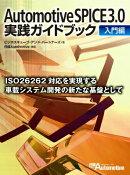 Automotive SPICE 3.0実践ガイドブック(入門編)