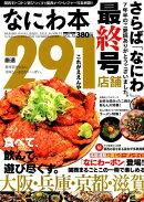 なにわ本(VOL.15)