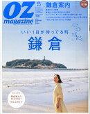 OZ magazine (オズマガジン) 2016年 05月号 [雑誌]