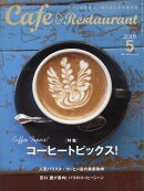 Cafe & Restaurant (カフェ アンド レストラン) 2016年 05月号 [雑誌]