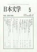 日本文学 2016年 05月号 [雑誌]