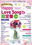 ピアノで贈る Happy Love Songの超定番 月刊ピアノ 2016年5月号増刊