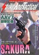 Strike And Tactical (ストライク・アンド・タクティカルマガジン) 2016年 05月号 [雑誌]