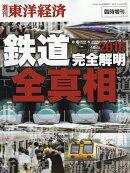 週刊 東洋経済臨時増刊 鉄道特集2016 2016年 5/11号 [雑誌]