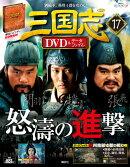 三国志DVD (ディーブイディー)&データファイル 2016年 5/26号 [雑誌]