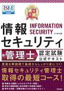 最短突破 情報セキュリティ管理士認定試験 公式テキスト