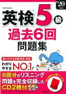 英検5級過去6回問題集 '20年度版