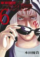 東京闇虫ー2nd scenario-パンドラ(6)