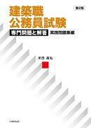 建築職公務員試験 専門問題と解答 実践問題集編 第2版